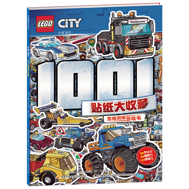 乐高城市1001贴纸大收藏(思维训练游戏书) 更多贴纸,更多乐趣!让孩子在玩耍中成长!
