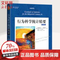 行为科学统计精要(第8版) 中国人民大学出版社