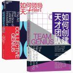 天才团队系列:如何领导天才团队+如何创建天才团队 共2册 揭开高绩效背后的新科学 企业管理