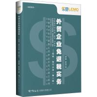 外贸企业免退税实务:经验――技巧分享(第2版) 中国海关出版社