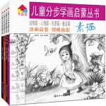 儿童分步学画启蒙丛书(套装共4册)