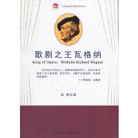 歌剧之王瓦格纳