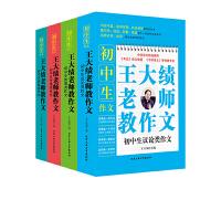 王大绩老师教作文初中精华版(全4册 议论类+叙事类+抒情类+想象类)
