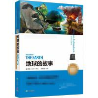 地球的故事 天地出版社