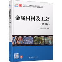 金属材料及工艺(第3版) 北京大学出版社