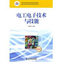 电工电子技术与技能(非电类)(多学时 单色版)