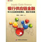 银行供应链金融
