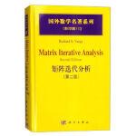 【按需印刷】-矩阵迭代分析 (第二版)