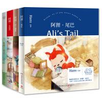 阿狸经典套装全4册(尾巴+梦之城堡+永远站+呓语)