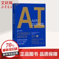 AI的25种可能 浙江人民出版社