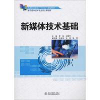 新媒体技术基础 中国水利水电出版社