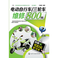电动自行车/三轮车维修速成800问