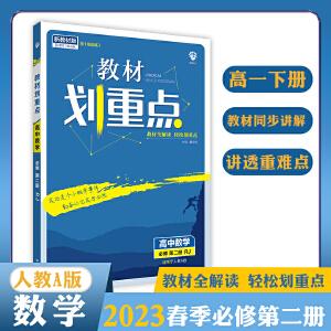 教材划重点数学必修第二册人教版 2021新教材