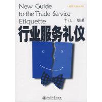 现代礼仪丛书―行业服务礼仪