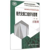现代化施工组织与管理(第2版)习题册 霍洋菊 主编