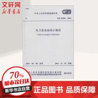 风力发电场设计规范:GB 51096-2015 中华人民共和国住房和城乡建设部,中华人民共和国国家质量监督检验检疫总局