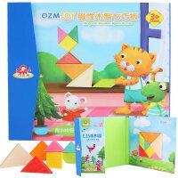 七巧板智力拼图 磁性小学生木制积木玩具3-6周岁7岁儿童玩具 磁性七巧板