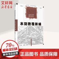 木刻教程新编 修订本 中国青年出版社