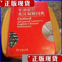 [二手书旧书9成新J]牛津高阶英汉双解词典(第9版)