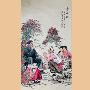 原中国美协副主席,黄土画派创始人 刘文西(丰收图)G02 老轴