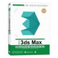 中文版3ds Max材质贴图案例高级教程