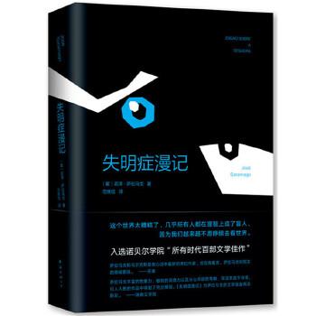 失明症漫记(pdf+txt+epub+azw3+mobi电子书在线阅读下载)