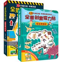 全景创意磁力贴之汽车恐龙 (2册)