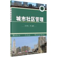 城市社区管理/吴开松 科学出版社