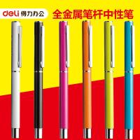 得力S81中性笔办公签字笔金属壳签字笔商务碳素笔黑水笔礼品