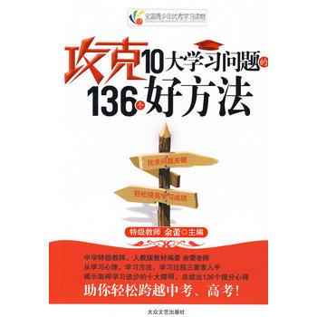 攻克10大学习问题的136个好方法 9787800945113