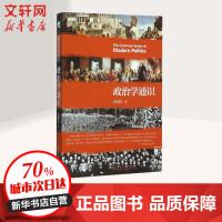 政治学通识 中国人民大学出版社