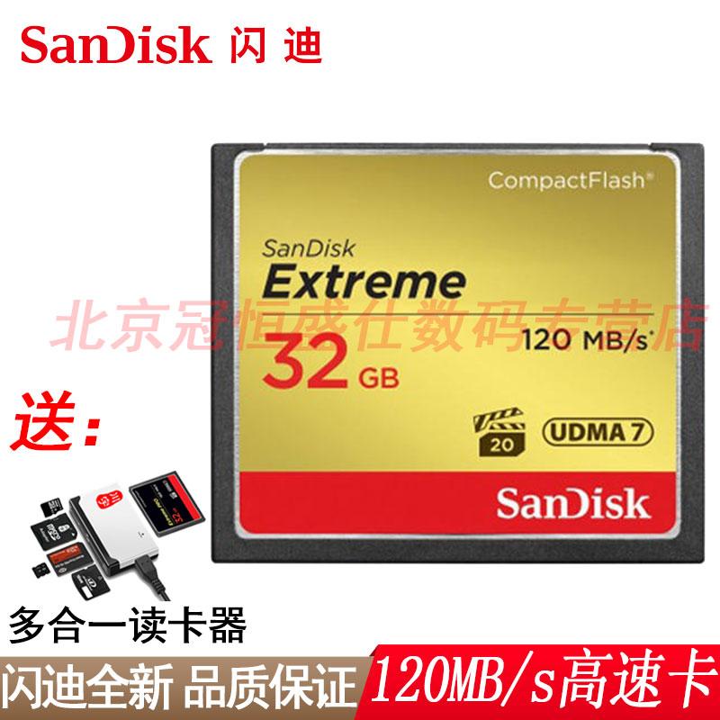 【送多合一读卡器】闪迪 CF卡 32G 120MB/s 高速卡 32GB 内存卡 800X 闪存卡 相机卡 单反相机储存卡 闪迪全新 品质保证 性能持久