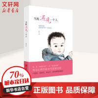 当我遇见一个人:母婴关系决定孩子的一切关系 李雪 著 亲子教育心理学教育学 孩子家庭教育 育儿畅销书籍