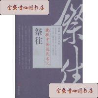 【旧书二手书9成新】祭往挽联中的近代名人/刘磊方玉萍著中国长安出