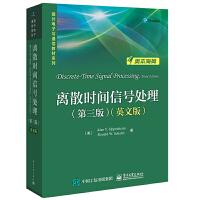离散时间信号处理(第3版)(英文版)/(美)ALAN V.OPPENHEIM 电子工业出版社