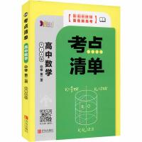 考点清单 高中数学 必修第2册 RJA版 青岛出版社