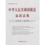 中华人民共和国税法最新法规(2018年3月・总第254期)