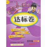 2016秋黄冈小状元达标卷 四年级英语(上)RP 人教PEP版