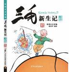 三毛新生记(彩图注音读物)