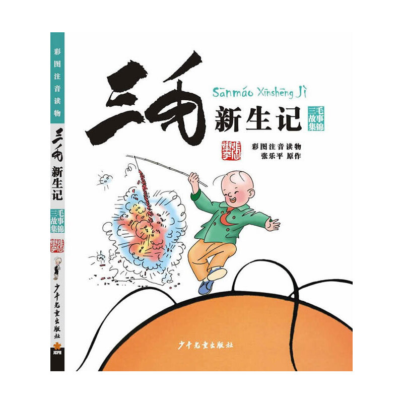 三毛新生记(彩图注音读物) 漫画大师张乐平先生经典作品,中国原创漫画的*之作。润泽几代人的经典形象,陪伴千万人的童年记忆,你值得拥有。讲好中国故事,弘扬传统文化。