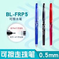 PILOT 百乐 可擦笔 BL-FRP5 磨摩可擦水笔 学生用 全针管 0.5mm