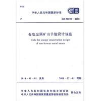 【节能,节水】GB50595-2010 有色金属矿山节能设计规范