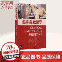 临床急救医学 上海科学技术出版社