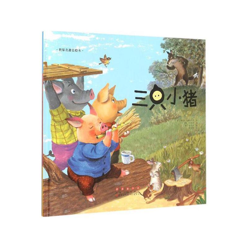 童书 绘本/图画书 平装图画书 中国原创 三只小猪 (韩)李奇京 编著图片