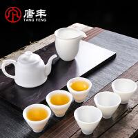 唐丰羊脂玉个性茶壶创意斗笠杯组合套装德化白瓷功夫茶具