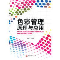 色彩管理原理与应用