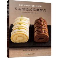 零基础德式家庭甜点