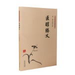 中医临床经典丛书-医醇賸义