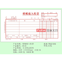 会计凭证 48K转账收入传票 转帐收入传票 单据账务凭证用品