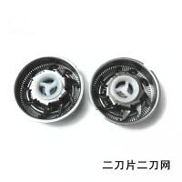 剃须刀配件FS711 FS719 FS801 FS802 FS829电动刮胡刀刀头网